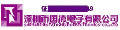 深圳市國微電子有限公司